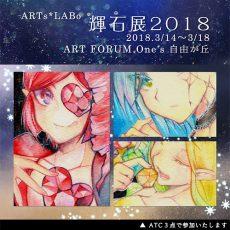 ARTs*LABo「輝石展2018」