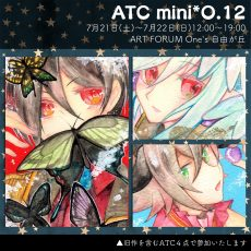 ARTs*LABo「ATC mini*O.12」